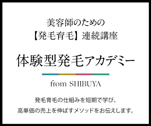 【発毛育毛】連続講座